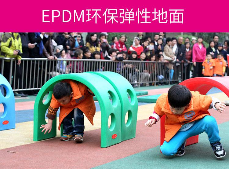 EPDM弹性跑道